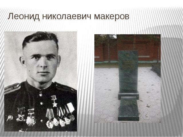Леонид николаевич макеров