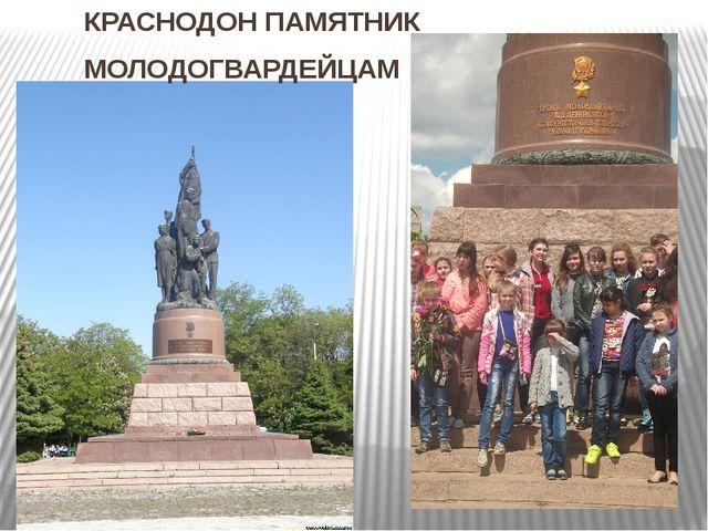 КРАСНОДОН ПАМЯТНИК МОЛОДОГВАРДЕЙЦАМ