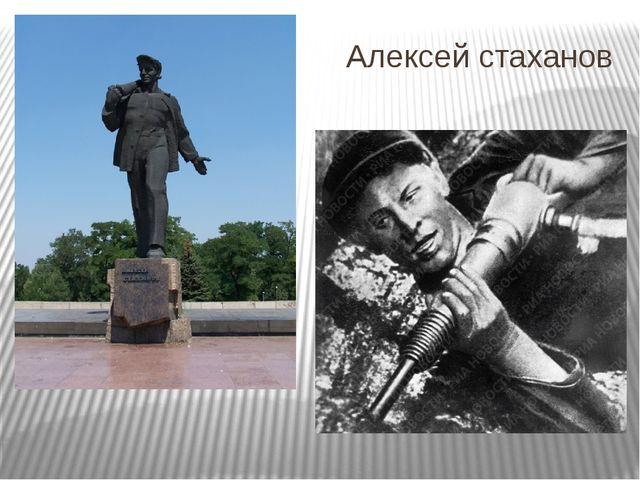 Алексей стаханов