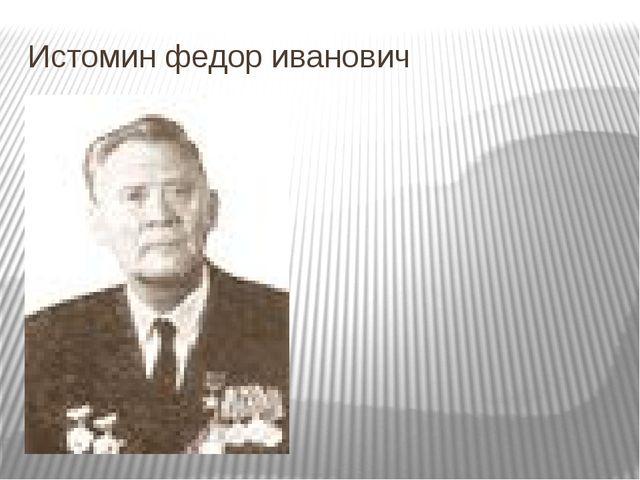 Истомин федор иванович
