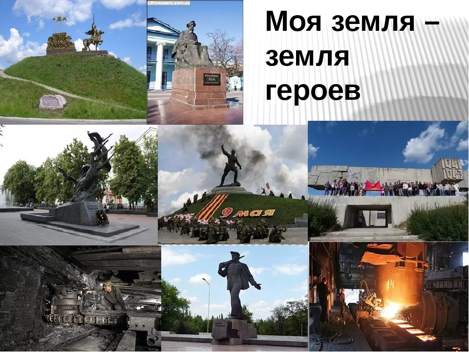 Моя земля – земля героев