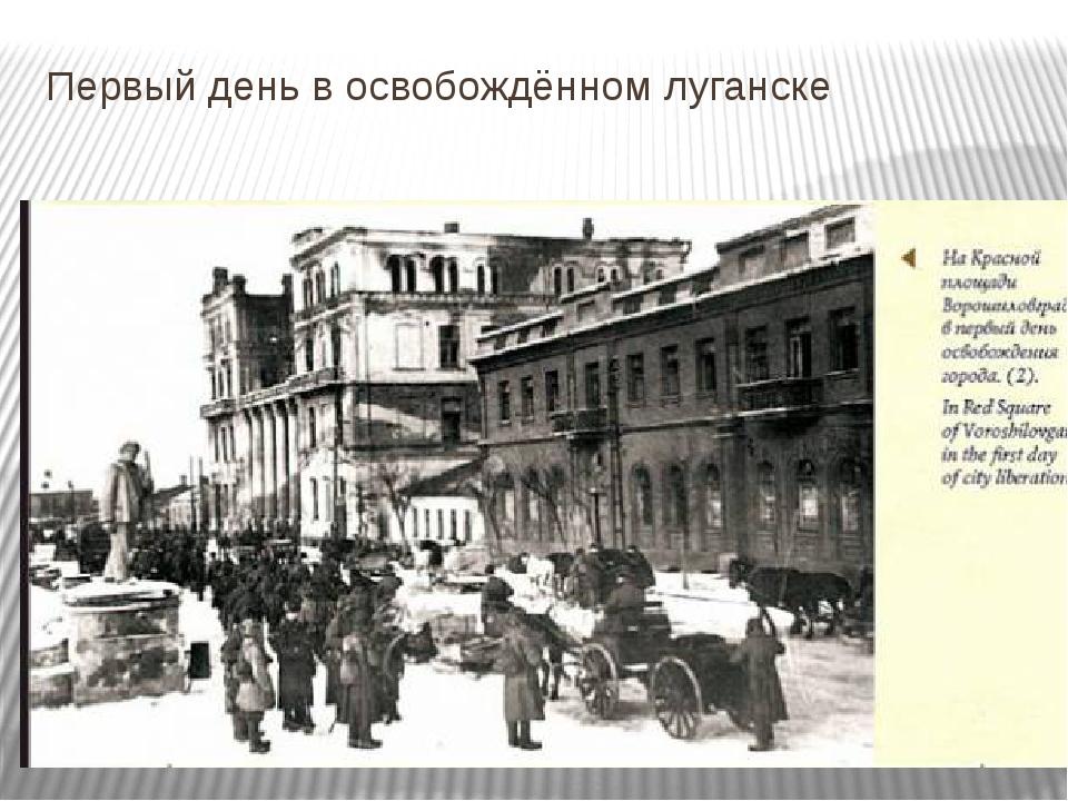 Первый день в освобождённом луганске