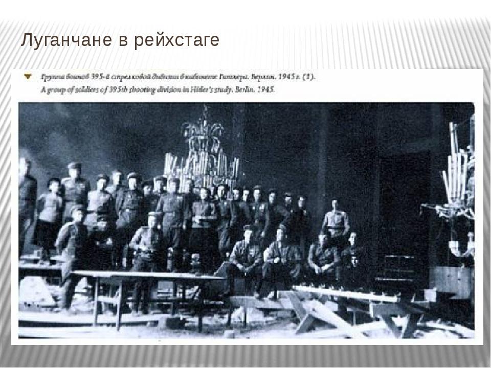 Луганчане в рейхстаге