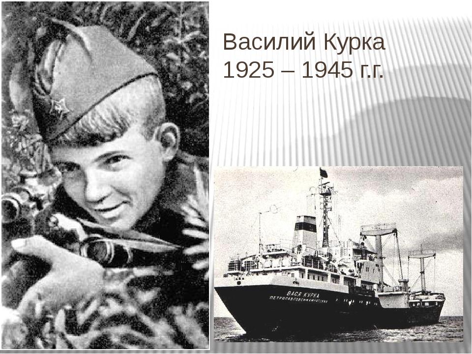 Василий Курка 1925 – 1945 г.г. ВЫ