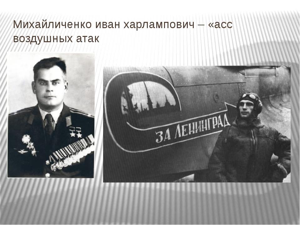 Михайличенко иван харлампович – «асс воздушных атак