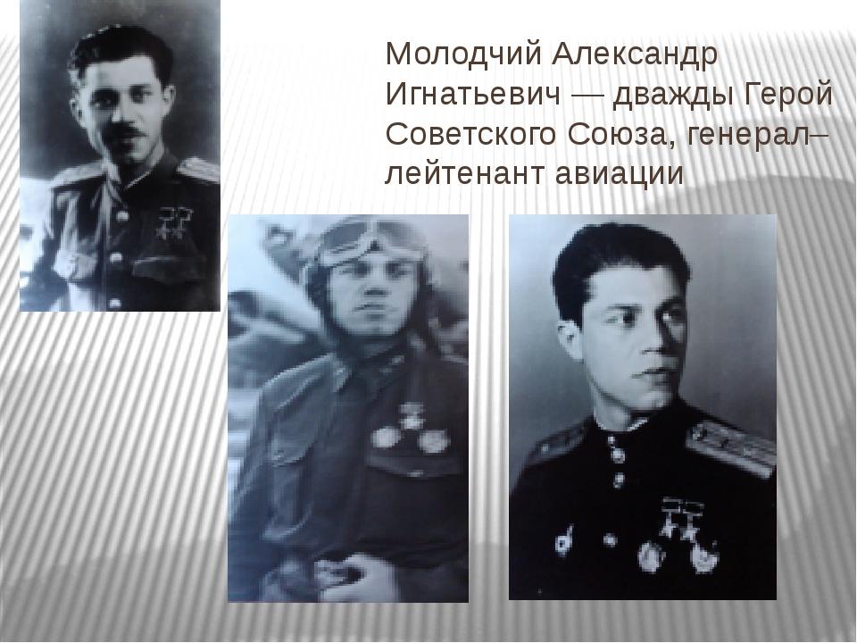 Молодчий Александр Игнатьевич — дважды Герой Советского Союза, генерал–лейтен...