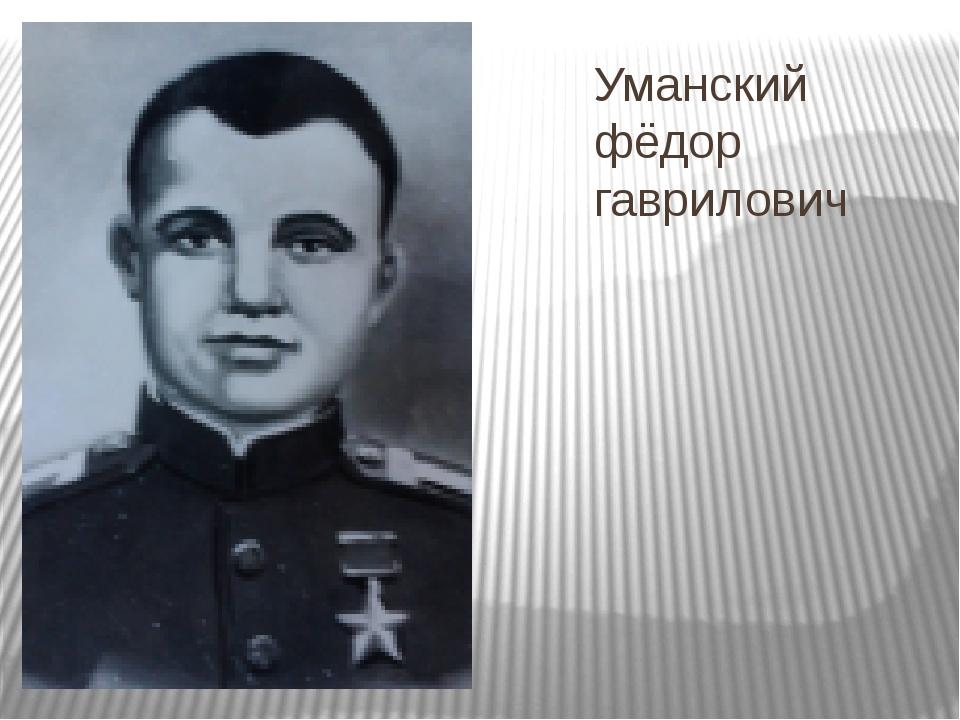 Уманский фёдор гаврилович
