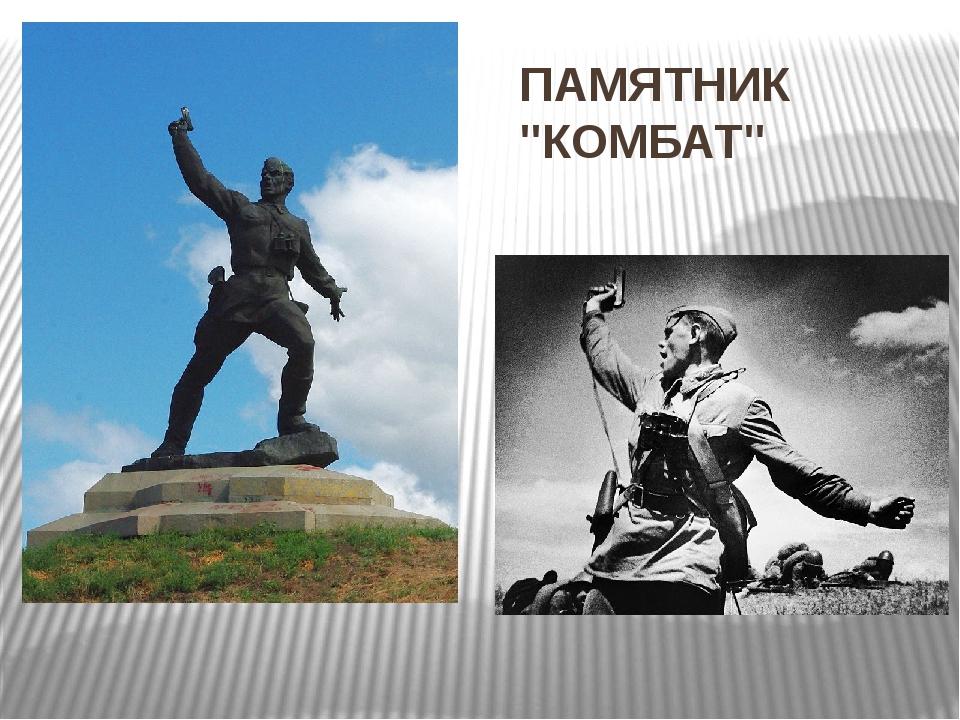 "ПАМЯТНИК ""КОМБАТ"""