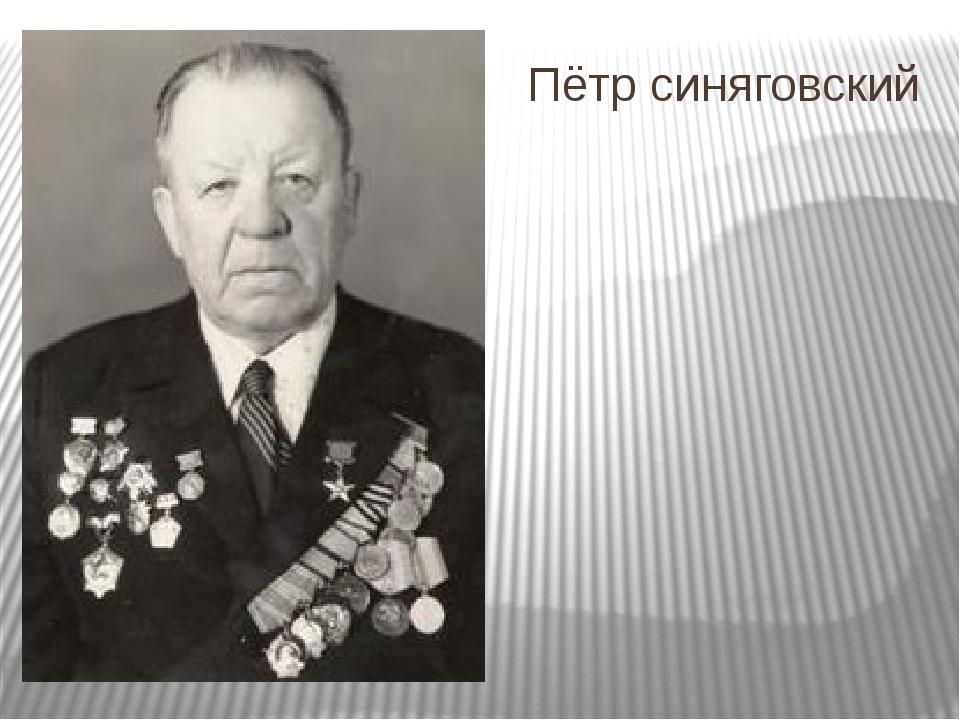 Пётр синяговский пп