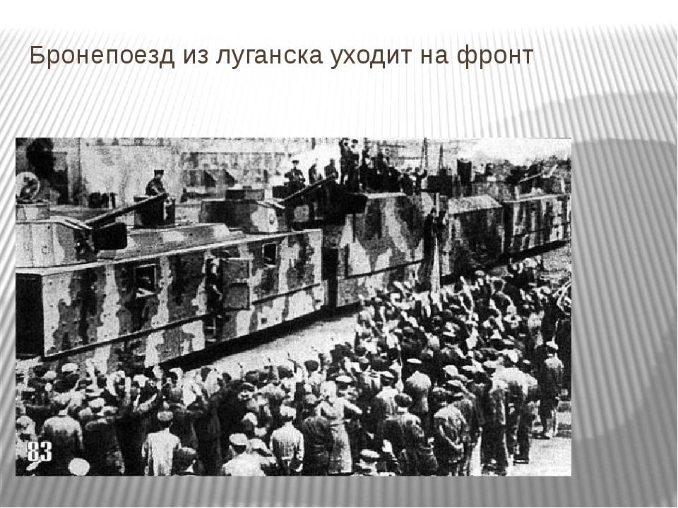 Бронепоезд из луганска уходит на фронт