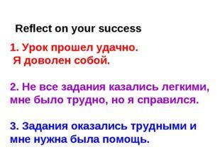 1. Урок прошел удачно. Я доволен собой. 2. Не все задания казались легкими,