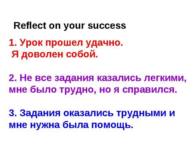1. Урок прошел удачно. Я доволен собой. 2. Не все задания казались легкими,...