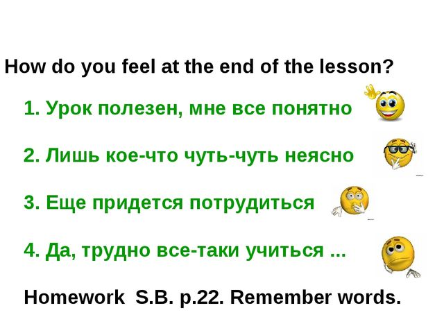How do you feel at the end of the lesson? 1. Урок полезен, мне все понятно 2...
