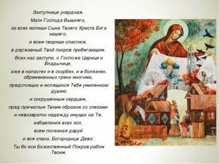 Заступнице усердная, Мати Господа Вышняго, за всех молиши Сына Твоего Христа