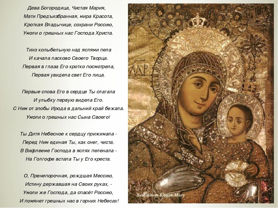 Дева Богородица, Чистая Мария, Мати Предъизбранная, мира Красота, Кроткая Вл...