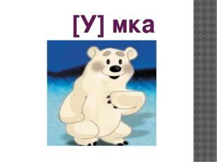 [У] мка