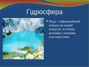 Гідросфера Вода – найважливіший мінерал на земній поверхні, особлива речовина