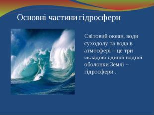 Світовий океан, води суходолу та вода в атмосфері – це три складові єдиної во