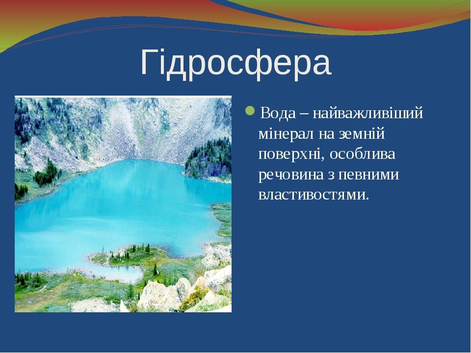 Гідросфера Вода – найважливіший мінерал на земній поверхні, особлива речовина...