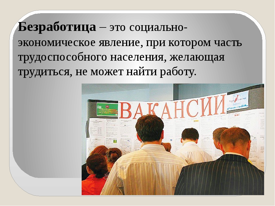Безработица – это социально-экономическое явление, при котором часть трудоспо...