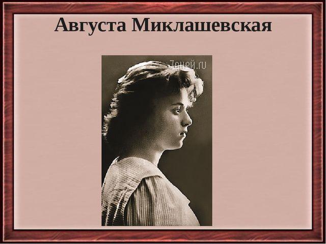 Августа Миклашевская