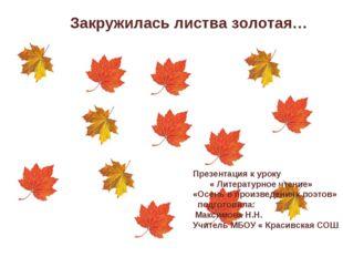 Закружилась листва золотая… Презентация к уроку « Литературное чтение» «Осень