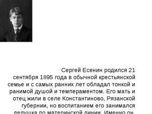 Сергей Есенин родился 21 сентября 1895 года в обычной крестьянской семье и с