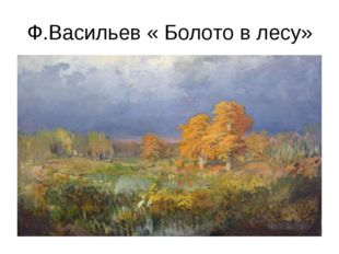 Ф.Васильев « Болото в лесу»