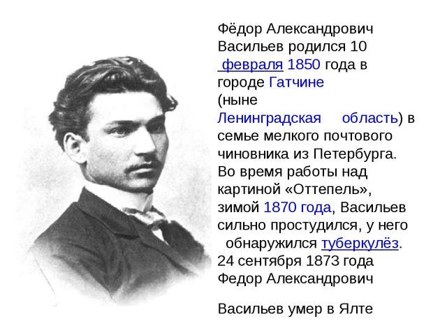 Фёдор Александрович Васильев родился10февраля1850года в городеГатчине...