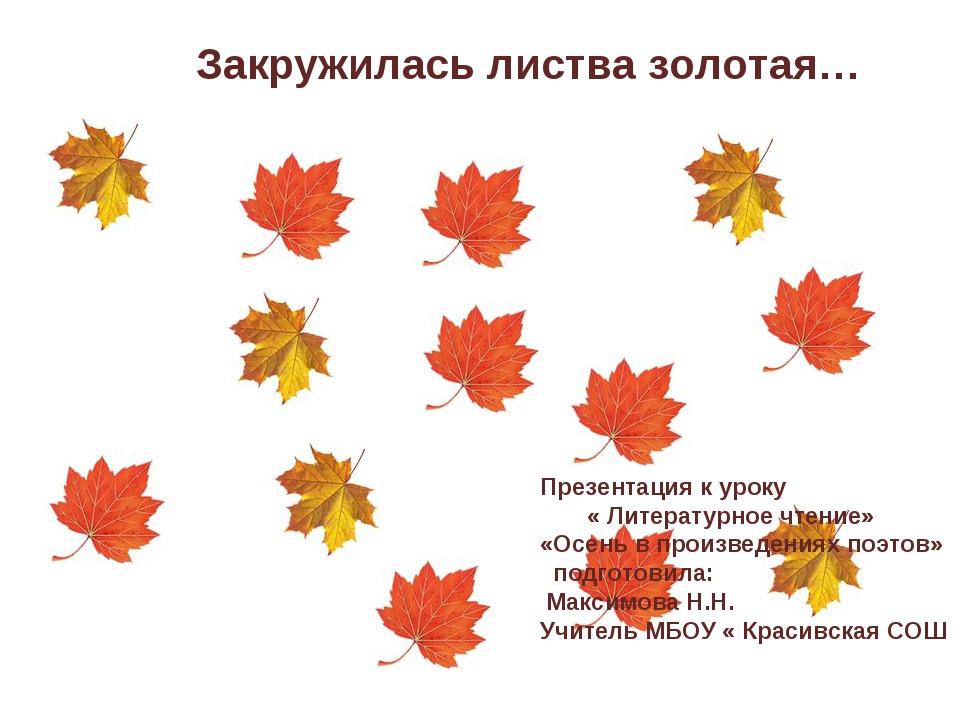 Закружилась листва золотая… Презентация к уроку « Литературное чтение» «Осень...
