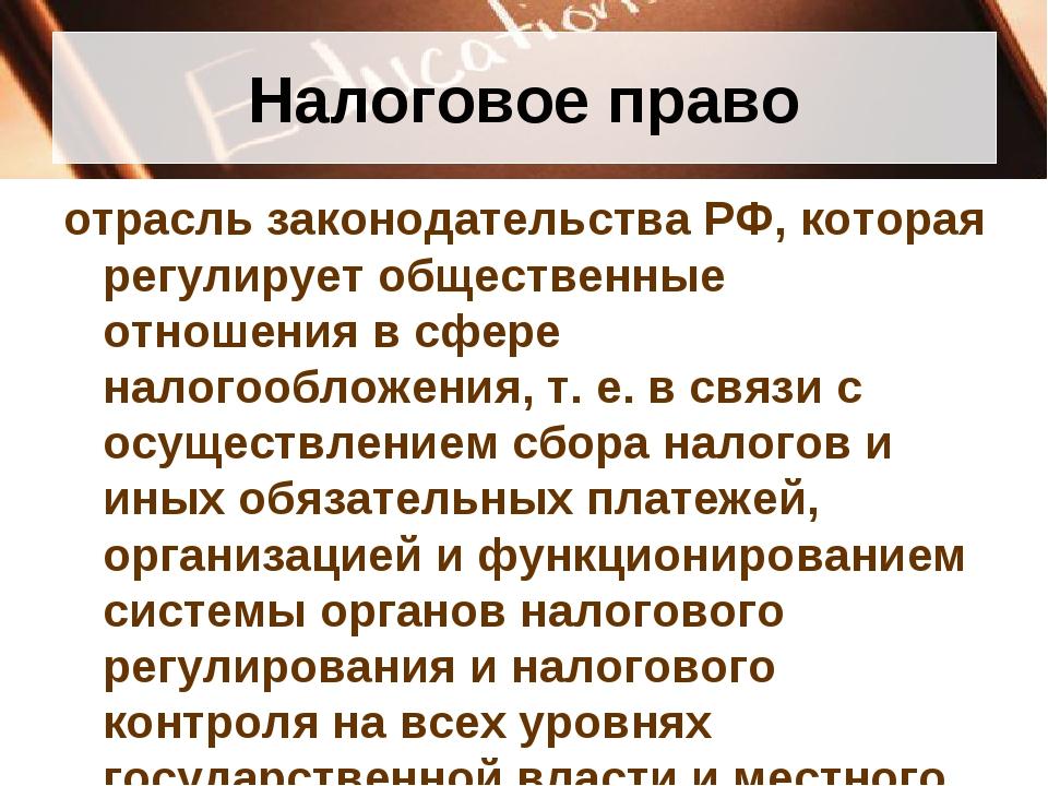 Налоговое право отрасль законодательства РФ, которая регулирует общественные...