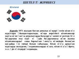 ШЕТЕЛ ТӘЖІРИБЕСІ   Кореяда 1971 жылдан бастап демалыс күндері өтетін кітап