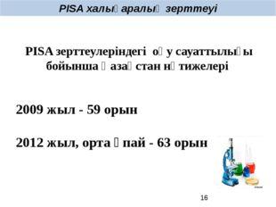 PISA халықаралық зерттеуі PISA зерттеулеріндегі оқу сауаттылығы бойынша Қазақ