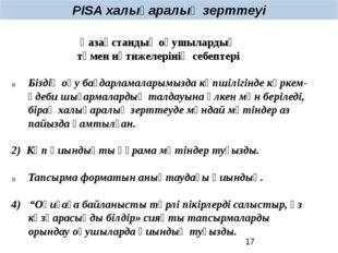 PISA халықаралық зерттеуі Қазақстандық оқушылардың төмен нәтижелерінің себепт