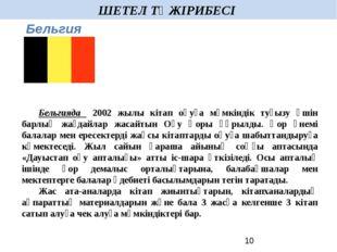 ШЕТЕЛ ТӘЖІРИБЕСІ Бельгияда 2002 жылы кітап оқуға мүмкіндік туғызу үшін барлы