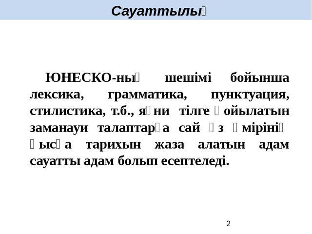 Сауаттылық ЮНЕСКО-ның шешімі бойынша лексика, грамматика, пунктуация, стилис...