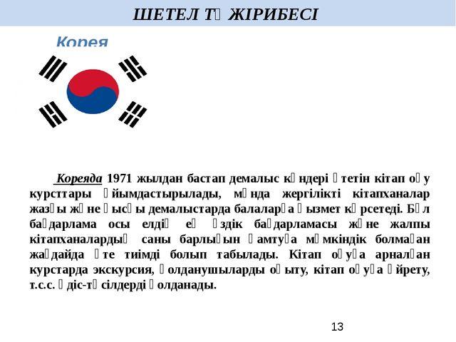 ШЕТЕЛ ТӘЖІРИБЕСІ   Кореяда 1971 жылдан бастап демалыс күндері өтетін кітап...