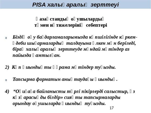 PISA халықаралық зерттеуі Қазақстандық оқушылардың төмен нәтижелерінің себепт...