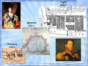 Таможня 1749 г. Крепость 1761 г. Город 1806 г.