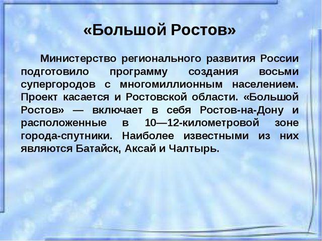 «Большой Ростов» Министерство регионального развития России подготовило прог...