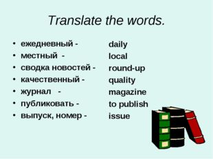 Translate the words. ежедневный - местный - сводка новостей - качественный -