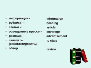 информация - рубрика – статья – освещение в прессе – реклама заявлять (конста