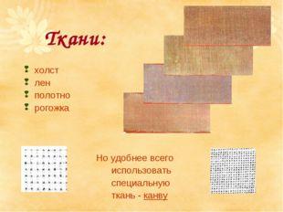 Ткани: холст лен полотно рогожка Но удобнее всего использовать специальную тк
