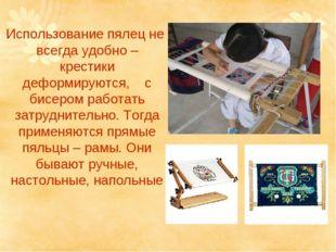 Использование пялец не всегда удобно – крестики деформируются, с бисером раб