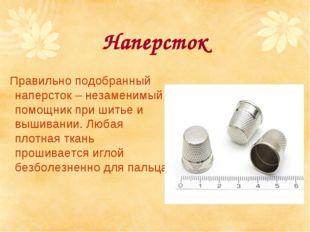 Наперсток Правильно подобранный наперсток – незаменимый помощник при шитье и