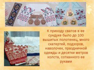 К приходу сватов в ее сундуке было до 100 вышитых полотенец, много скатертей