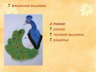 машинная вышивка А также: рококо теневая вышивка ришелье