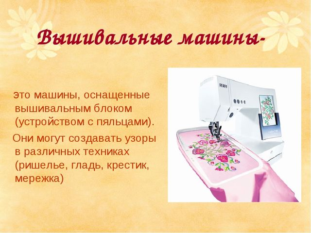 Вышивальные машины- это машины, оснащенные вышивальным блоком (устройством с...