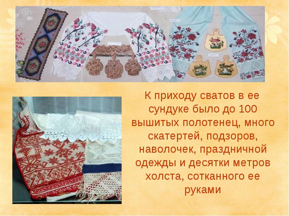 К приходу сватов в ее сундуке было до 100 вышитых полотенец, много скатертей...