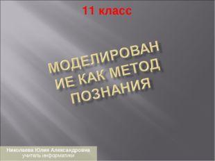 Николаева Юлия Александровна учитель информатики 11 класс